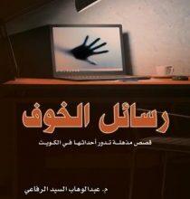 تحميل كتاب رسائل الخوف pdf – عبد الوهاب السيد الرفاعي