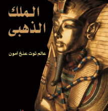 Photo of تحميل كتاب الملك الذهبي pdf – زاهي حواس