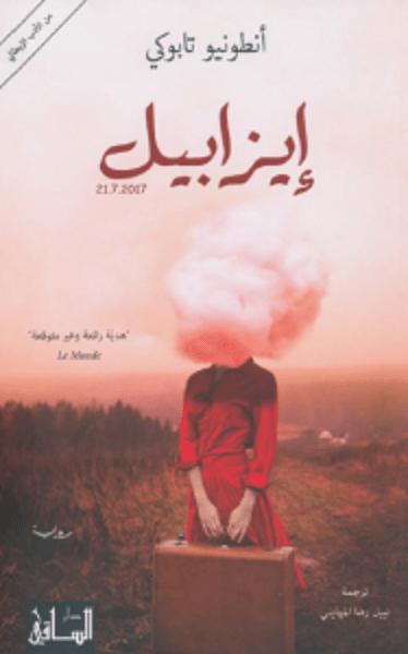 تحميل كتاب الاجابة مهاب السعيد pdf