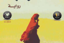 تحميل رواية ألف شمس مشرقة pdf – خالد حسينى