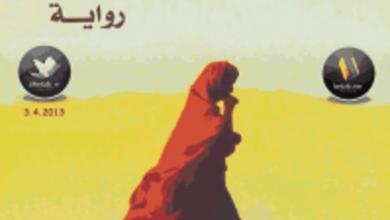 صورة تحميل رواية ألف شمس مشرقة pdf – خالد حسينى
