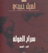 تحميل كتاب سراج الغولة pdf – اميل حبيبي
