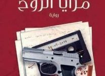 تحميل رواية مرايا الروح pdf – مينا سامي
