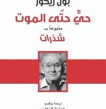 تحميل كتاب حي حتى الموت pdf – بول ريكور