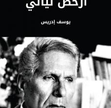 تحميل كتاب أرخص ليالي pdf – يوسف إدريس