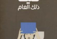 تحميل رواية صيف ذلك العام pdf – طاهرة علوي