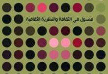 تحميل كتاب غبش المرايا pdf – خالدة حامد