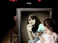 تحميل رواية الحرمان الكبير pdf – نور عبد المجيد