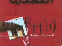 تحميل كتاب الصدمة (٩-١١ الحادي عشر من أيلول) pdf – نعوم تشومسكي