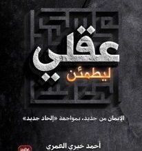 تحميل كتاب ليطمئن عقلي pdf – أحمد خيري العمري