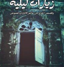 تحميل كتاب زيارات ليلية pdf – عبد الوهاب السيد الرفاعي