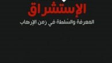 تحميل كتاب ما بعد الإستشراق pdf – حميد دباشي