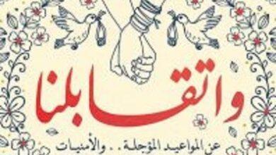 تحميل ديوان واتقابلنا pdf – محمد إبراهيم