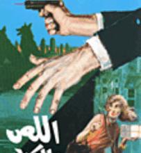 تحميل رواية اللص والكلاب pdf – نجيب محفوظ