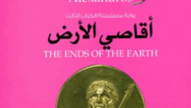 تحميل رواية الإسكندر (أقاصي الأرض) pdf – فاليريو ماسيمو مانفريدي