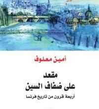 تحميل كتاب مقعد على ضفاف السين pdf – أمين معلوف