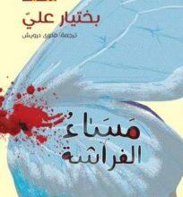 تحميل رواية مساء الفراشة pdf – بختيار علي