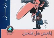 تحميل كتاب المعيش قبل المتخيل pdf – حسن بيريش