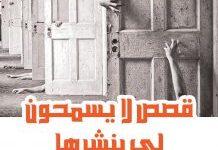تحميل كتاب قصص لا يسمحون لي بنشرها pdf – عبد الوهاب السيد الرفاعي