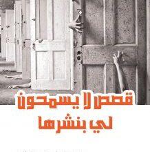 صورة تحميل كتاب قصص لا يسمحون لي بنشرها pdf – عبد الوهاب السيد الرفاعي