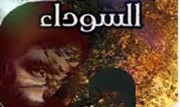 تحميل رواية الرجل ذو اللحية السوداء pdf – سامية أحمد