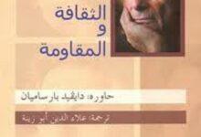 تحميل كتاب الثقافة والمقاومة pdf – إدوارد سعيد