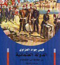 تحميل كتاب الدولة العثمانية pdf – قيس جواد العزاوي