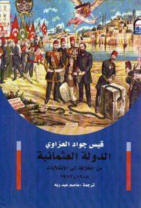 كتاب الطبوغرافيا العسكرية pdf