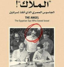 تحميل كتاب الملاك (الجاسوس المصري الذي أنقذ إسرائيل) pdf – يوري بار جوزيف
