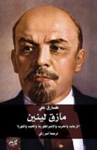 تحميل كتب لينين