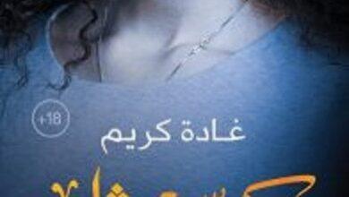 تحميل كتاب مكعب ثلج pdf – غادة كريم