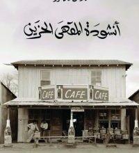 تحميل رواية أنشودة المقهى الحزين pdf – كارسن ماكالرز