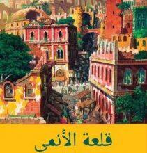 Photo of تحميل كتاب قلعة الأنمي pdf – طارق الخواجي