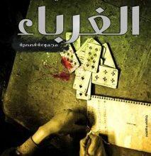تحميل كتاب الغرباء pdf – عمرو الجندي