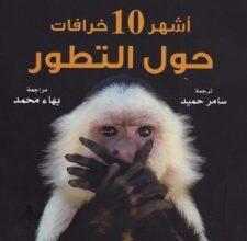 تحميل كتاب أشهر 10 خرافات حول التطور pdf – كاميرون سميث