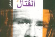 تحميل رواية نادي القتال pdf – تشاك بولانيك