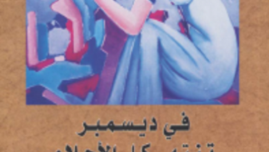 تحميل رواية فى ديسمبر تنتهى كل الأحلام pdf – أثير عبد الله النشمى