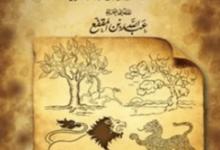 تحميل كتاب كليلة ودمنة pdf – ابن المقفع