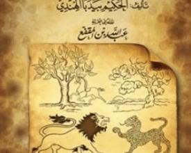 صورة تحميل كتاب كليلة ودمنة pdf – ابن المقفع