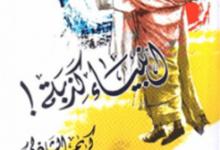 تحميل كتاب انبياء كذبة pdf – كريم الشاذلي