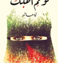 صورة تحميل كتاب لو لم أحبك pdf – إياد عاشور
