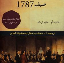 تحميل كتاب الرجال الذين اخترعوا الدستور pdf – دافيد أو. ستيوارت