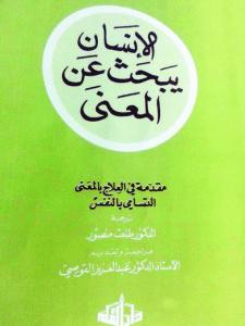 حمل كتاب الانسان يبحث عن معنى pdf