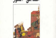 تحميل رواية حدائق النور pdf – أمين معلوف