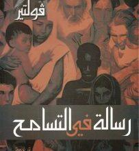 Photo of تحميل كتاب رسالة في التسامح pdf – فولتير