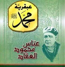 تحميل كتاب عبقرية محمد pdf – عباس العقاد