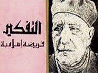 تحميل كتاب التفكير فريضة إسلامية pdf – عباس العقاد