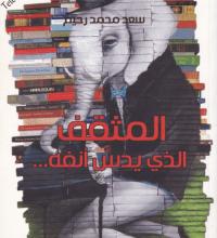 تحميل كتاب المثقف الذي يدس أنفه pdf – سعد محمد رحيم