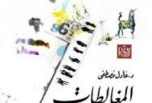 تحميل كتاب المغالطات المنطقية pdf – عادل مصطفى