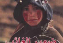 تحميل رواية ضمير الغائب pdf – واسيني الأعرج